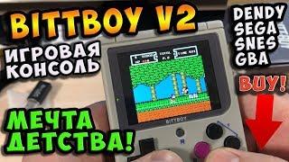 ✅BITT-BOY v2 - игровая консоль SEGA, DENDY, NES, PS1, GAMEBOY / Мечта детства! Полный обзор