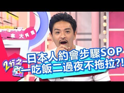 日本人約會步驟SOP 一吃飯二過夜不拖拉?! 2分之一強