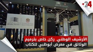 الأرشيف الوطني   ركن خاص بترميم الوثائق في معرض أبوظبي للكتاب