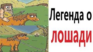 Приколы ЛЕГЕНДА О ЛОШАДИ МЕМЫ АНИМАЦИЯ Смешные видео от Доми шоу