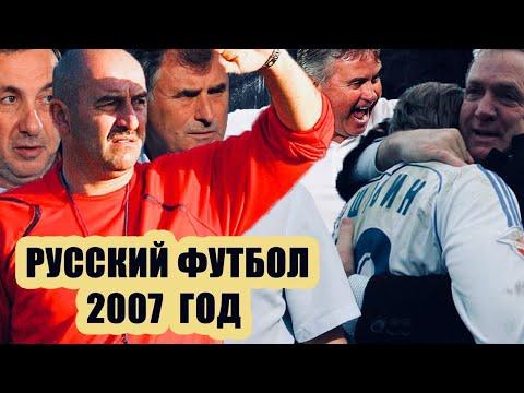 Русский футбол 2007: первое чемпионство Зенита/сборная на Евро/Черчесов в Спартаке