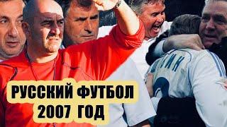 Русский футбол 2007 первое чемпионство Зенита сборная на Евро Черчесов в Спартаке