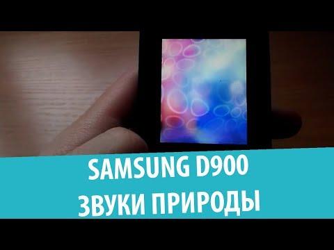 """Samsung SGH-D900 """"Звуки природы"""""""