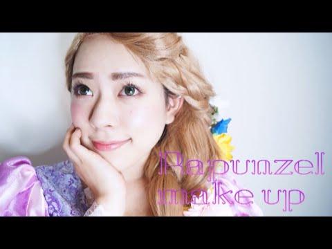 ハロウィン ラプンツェル風メイク  〜Halloween Rapunzel make up〜