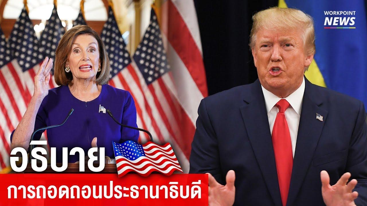 อธิบาย กระบวนการถอดถอนประธานาธิบดีสหรัฐฯ (Impeachment) l Workpoint News -  YouTube