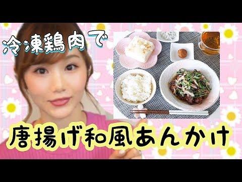 【料理】冷凍の鶏肉を使った唐揚げ和風あんかけ♡【簡単レシピ】