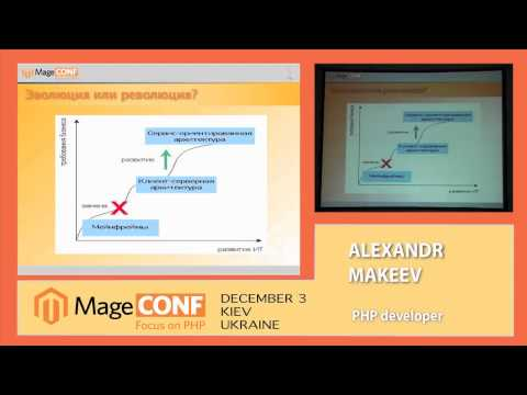 """MageConf 2011_Alexandr Makeev - """"Service-Oriented Architecture (SOA)"""""""
