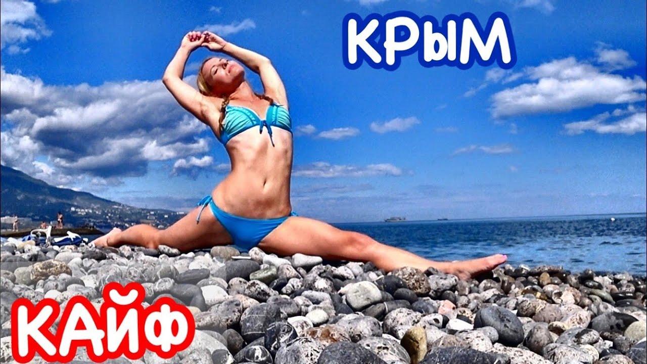 Крым 2020: вот ЭТО я понимаю пляж! // Сколько ДЕНЕГ брать?  Ливадия 2020 ЦЕНЫ // Республика Крым