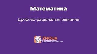 Підготовка до ЗНО з математики: Дробово-раціональні рівняння / ZNOUA