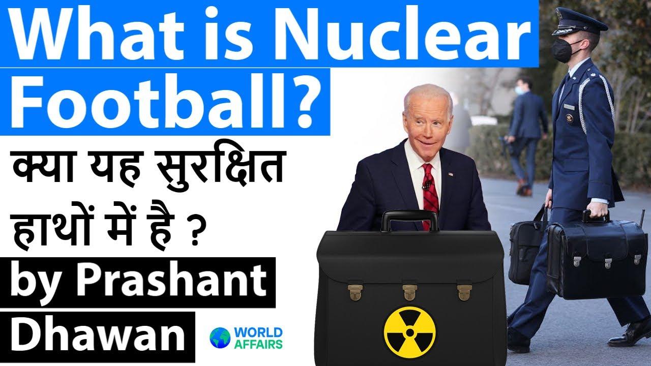 What is Nuclear Football? क्या यह सुरक्षित हाथों में है ?