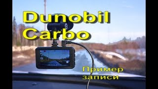 Видеорегистратор Dunobil Carbo. Пример записи
