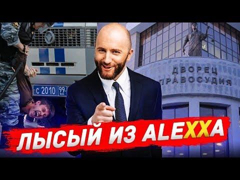 ОБМАН КЛИЕНТОВ\ВСЯ ПРАВДА ПРО  ALEX FITNESS\АЛЕКС ФИТНЕСС И АЛЕКСЕЙ КОВАЛЕВ