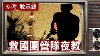 救國團營隊夜教 夜半公墓傳歌聲【台灣啟示錄精華】復刻版 第502集|洪培翔