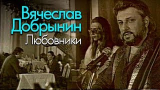 Вячеслав Добрынин - Любовники