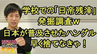 韓国の学校に隠れた「日帝残滓」wハングルも日本が普及させちゃったモノだから、早く捨てなきゃ!