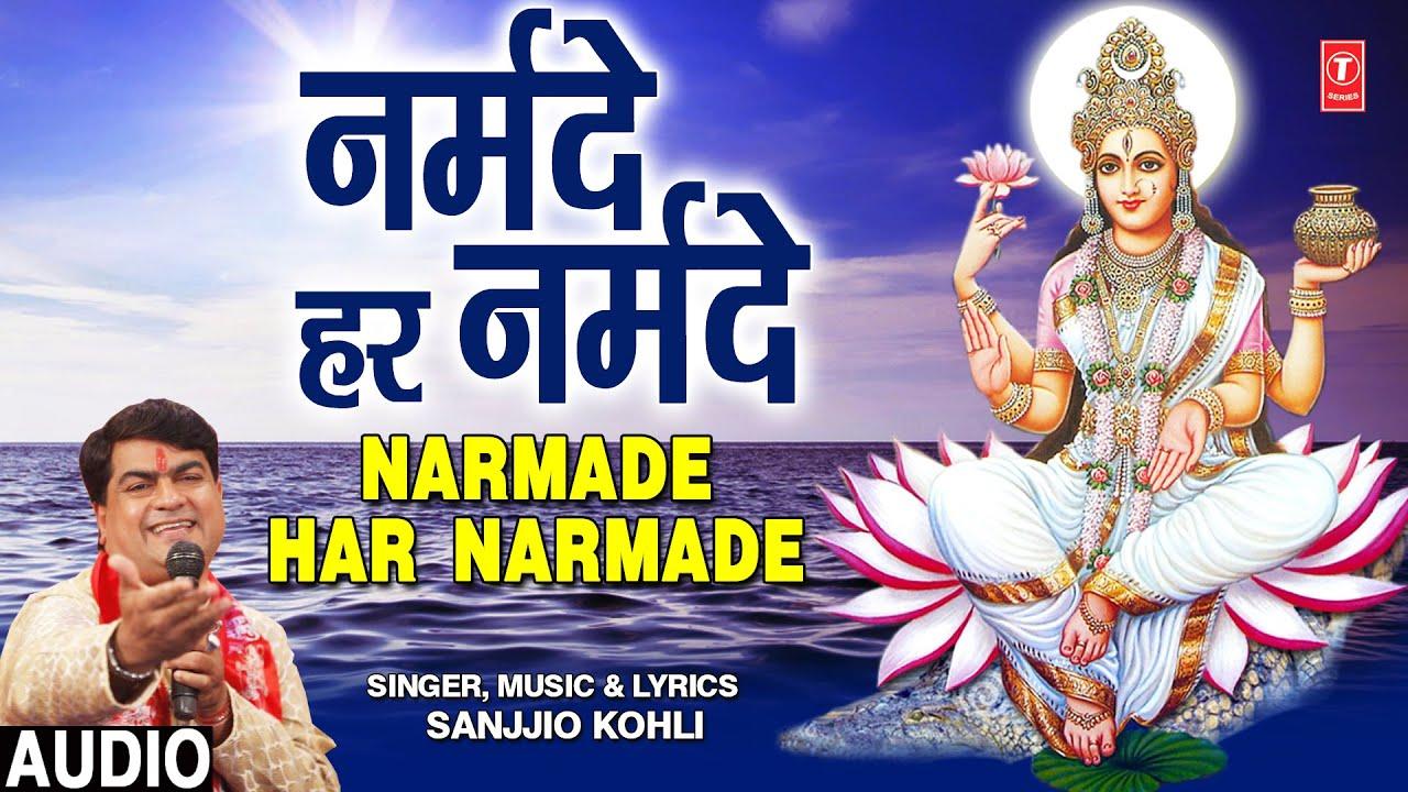 Narmade Har Narmade I SANJJIO KOHLI I Devi Bhajan I Full Audio Song