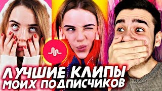 Лучшие клипы подписчиков в Musical.ly (💋 Лучшие клипы блогеров в Musical.ly) #3