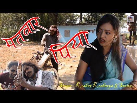 Superhit Nagpuri Song!! Mahi Priya!!Vikash Matwar!!Keshaw Keshariya & Sarita!!Matwar Piya