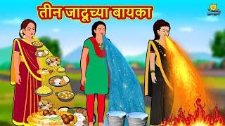 तीन जादूच्या बायका | Marathi Story | Marathi Goshti | Stories in Marathi | Koo Koo TV Marathi Thumb