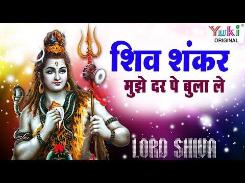सोमवार स्पेशल शिव भजन : शिव शंकर मुझे दर पे बुला ले | Most Popular