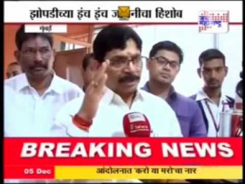 Jai Maharashtra Special 20min 07sec SRA Slum Rehabilitation Authority Press Conference