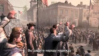 Assassin's Creed 3 — отзывы русских изданий об игре