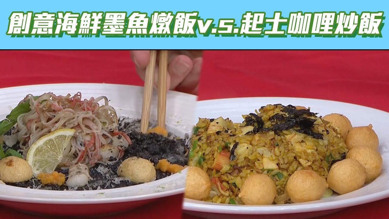 【型男大主廚】起士咖哩炒飯vs創意海鮮墨魚燉飯