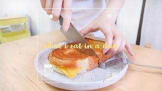 what i eat in a day一日三餐🧀韓式牛肉拌飯🥩超多汁金針菇燒肉捲💦用平底鍋也能做烤起司吐司🍞