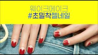 7월 웨이크메이크 / 데싱디바 연속재생 동영상