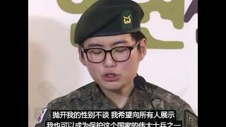 【韩国首位变性士兵起诉军方将其开除】