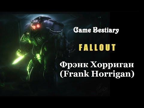 Фрэнк Хорриган (Бестиарий Fallout)