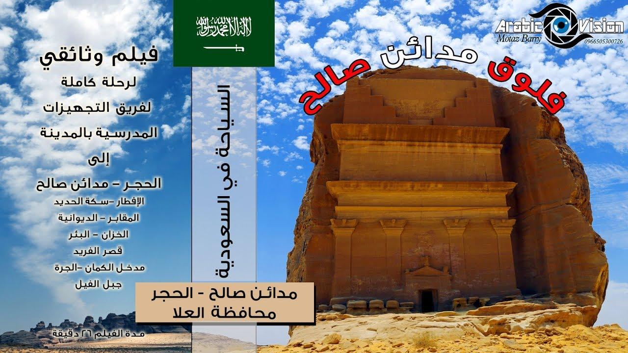 مدائن صالح محافظة العلا Madain Saleh ديار ثمود جبل الفيل