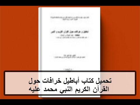 كتاب اينوخ pdf