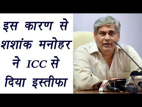 Shashank Manohar resigns as ICC chairperson, Here is the reason   वनइंडिया हिन्दी