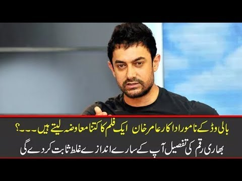 Bollywood star || Aamir khan || how much one film compensation it takes || pak news.