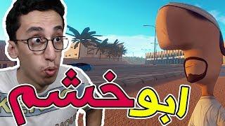 ابو خشم | 1# | افضل لعبة عربية بالراحة!
