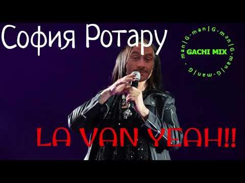 София Ротару - Лаванда (right Version) | G-man