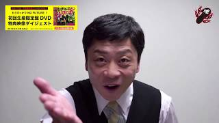 グループ魂 「もうすっかり NO FUTURE!」初回生産限定盤DVD特典映像ダイジェスト