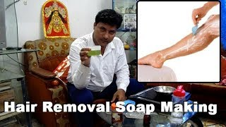 how to make hair removal soap in hindi and english.