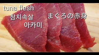 #참치#속살#아카미 tuna flesh 뱃살 등살사이 속살부위