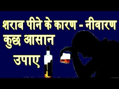 How to leave alcohol addiction#Alcohol addiction#sharab kaise churae#Remedy to leave alcohol
