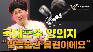 국대포수 양의지의 젝시오엑스 시타기