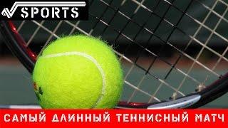 Самый длинный матч в истории тенниса