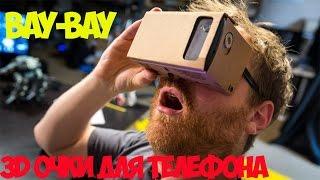 Вау-Вау!Посылка из Китая-3D очки виртуальной реальности!(3D очки виртуальной реальности - Google Cardboard. Ссылка:http://ali.pub/ndgxy РЕКЛАМА НА КАНАЛЕ:http://vk.com/topic-71620496_30349743 Группа..., 2015-07-02T09:00:01.000Z)