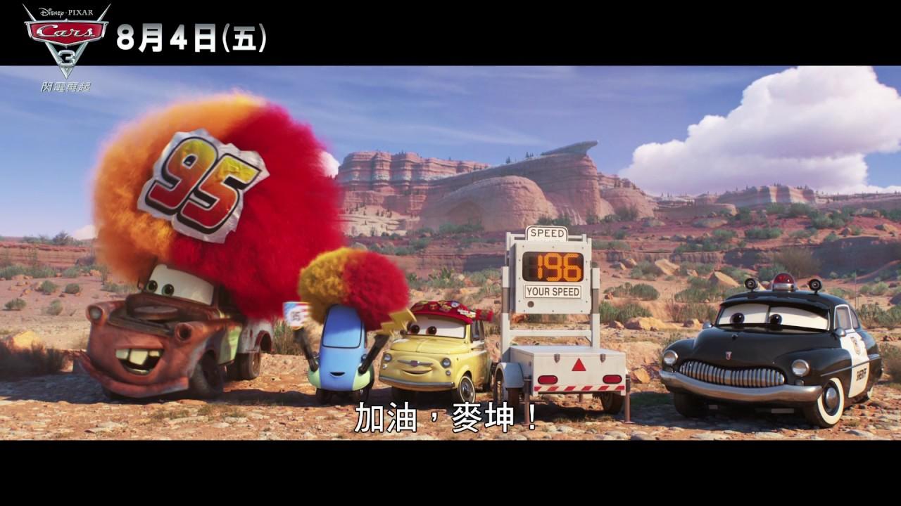 《CARS 3 閃電再起》15秒預告中文版 - YouTube