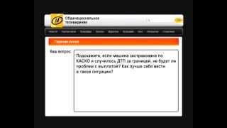 КАСКО - ДТП за границей