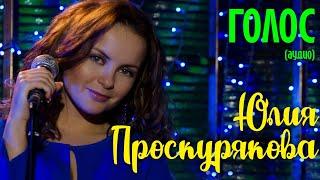 Смотреть клип Юлия Проскурякова - Голос