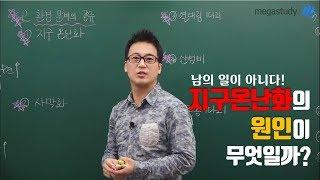 [메가스터디] 사회 곽주현 쌤 - 지구온난화의 원인이 …