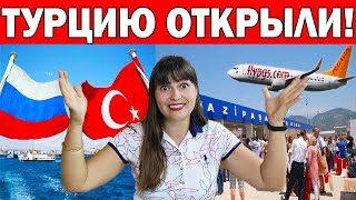 ТУРЦИЮ ОТКРЫЛИ СРОЧНЫЕ НОВОСТИ Наши планы Кипр Греция Болгария Отдых в Турции Анталия
