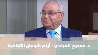 د .ممدوح العبادي - أيام شومان الثقافية